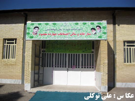افتتاحیه نماز خانه کشکوئیه (۱)