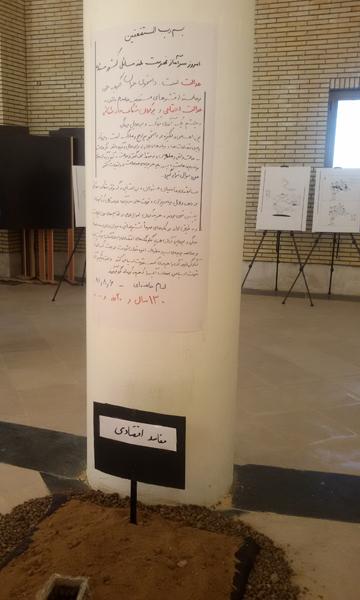 نمایشگاه یادبود مفاسد اقتصادی-دانشگاه ولی عصر رفسنجان-خانه خشتی (۸)