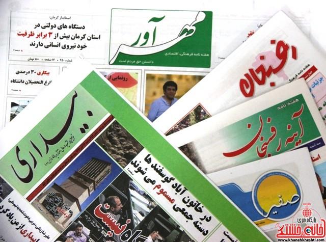 پیشخوان مطبوعات محلی رفسنجان/ هفته سوم آذر ماه ۹۴