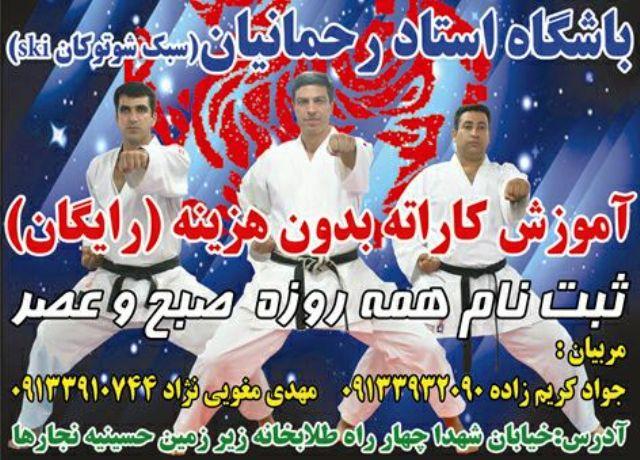 کاراته رفسنجان_استاد رحمانیان