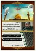 بزرگداشت شهدای مدافع حرم استان در رفسنجان برگزار می شود