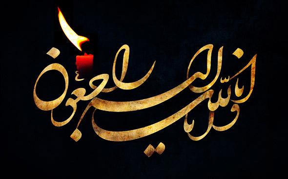 پیکر پدر شهید محسن باقریان در رفسنجان تشییع و خاکسپاری شد