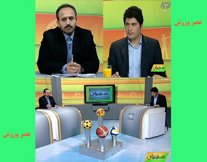 پخش مجدد برنامه تلویزیونی «عصر ورزش» از شبکه استانی کرمان