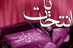 تب و تاب انتخابات در شورای اداری رفسنجان