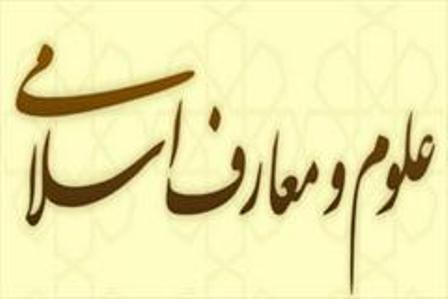 لزوم آشنایی دانش آموزان با علوم روز و معارف اسلامی