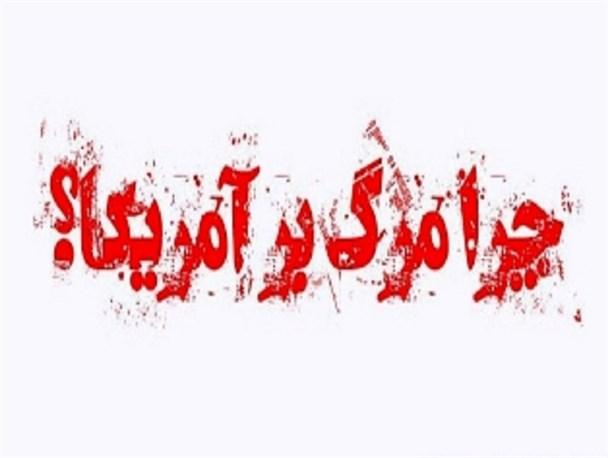 """چرا ایرانی ها شعار """"مرگ بر آمریکا"""" را رها نمی کنند؟+تصاویر"""
