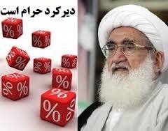 اخذ دیرکرد بانکی حرام است/ مسئولان به این امر توجه نمی کنند