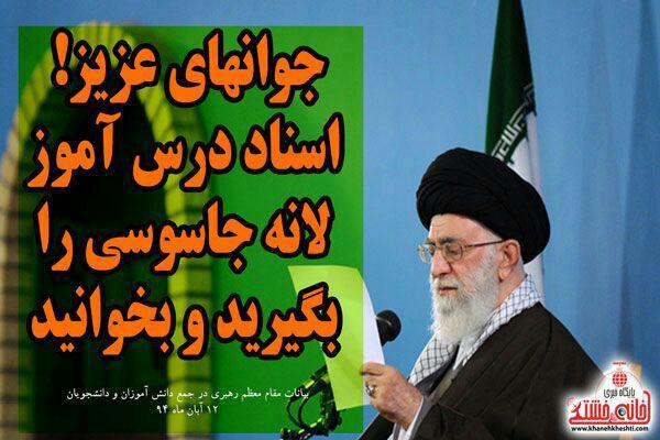 عکس نوشت / گزیده ای از بیانات روز گذشته رهبر انقلاب در جمع دانش آموزان و دانشجویان