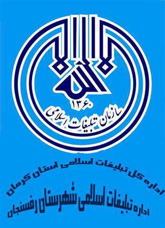 اعزام ۷۰ مبلغ به مناسبت دهه آخر ماه صفر در رفسنجان