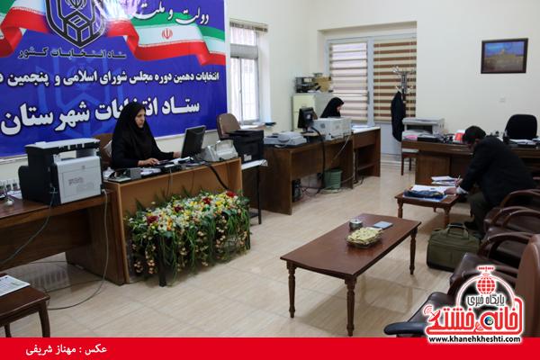گزارش لحظه به لحظه از آخرین روز نام نویسی انتخابات مجلس دهم در رفسنجان