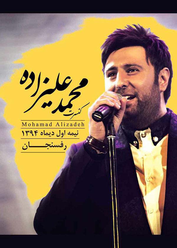 اجرای موسیقی زنده در رفسنجان با حضور محمد علیزاده