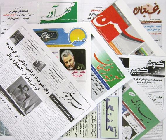پیشخوان مطبوعات محلی رفسنجان/ هفته سوم اسفند ماه ۹۴