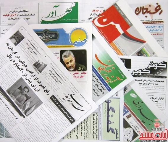 مطبوعات محلی رفسنجان