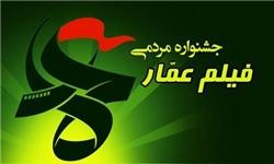 فعالان فرهنگی و گروههای خودجوش مردمی کرمان، به استقبال ششمین جشنواره عمار میروند