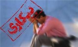 گزارشی از وضعیت اشتغال در رفسنجان/ بیکاری پدیده مخرب اجتماعی، اقتصادی و فرهنگی
