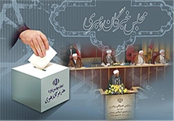 کاندیداهای پنجمین دوره انتخابات مجلس خبرگان رهبری در کرمان چه کسانی هستند؟