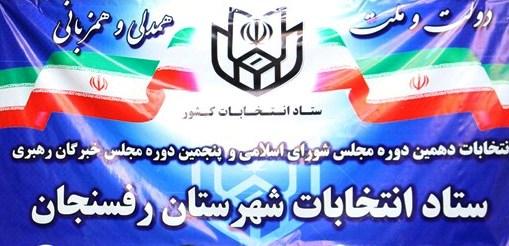 اسامی نامزدهای تأیید صلاحیت شده مجلس شورای اسلامی حوزه رفسنجان و انار
