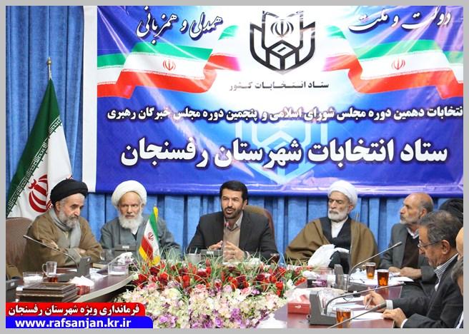 معتمدین اصلی هیئت اجرایی انتخابات مجلس خبرگان رهبری در رفسنجان انتخاب شدند