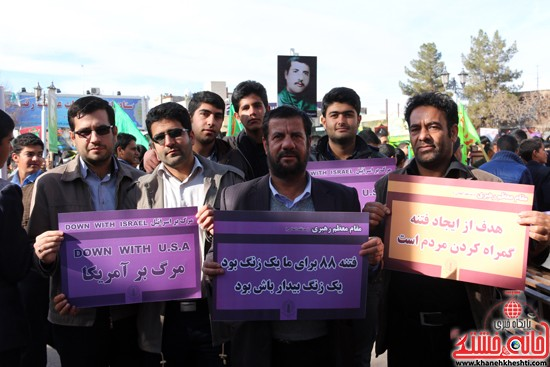 ۹dey 94 rafsanjan - khaneh kheshti همایش روز بصیرت و بزرگداشت حماسه ۹ دی در رفسنجان (۱)