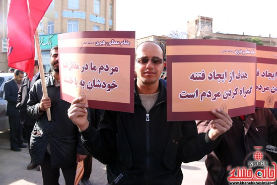 ۹dey 94 rafsanjan - khaneh kheshti همایش روز بصیرت و بزرگداشت حماسه ۹ دی در رفسنجان (۲)