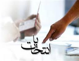 ثبت نام ۱۸ آقا و یک خانم در حوزه انتخابیه شهرستانهای رفسنجان و انار