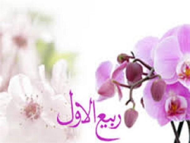 برکات، اعمال و مناسبتهای ماه ربیعالاول
