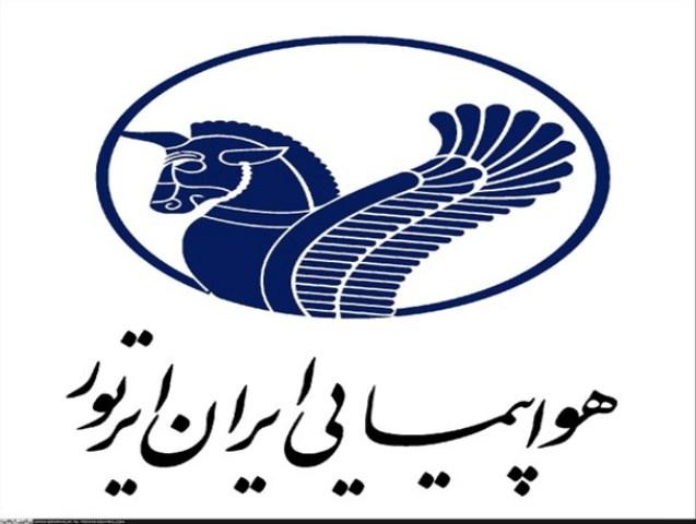 """""""ایران ایرتور"""" به بخش خصوصی واگذار شد"""