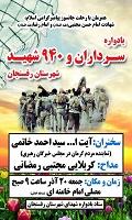یادواره سرداران و ۹۴۰ شهید شهرستان رفسنجان برگزار شد