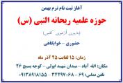 ثبت نام ترم بهمن حوزه علمیه ریحانه النبی (س) آغاز شد