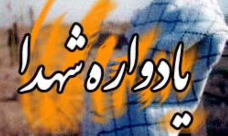 پانزدهمین یادواره شهدای دقوق آباد برگزار می شود