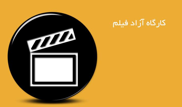 مهلت ارسال آثار به هفتمین جشنواره کارگاه آزاد فیلم افزایش یافت