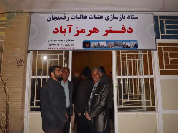 دفتر ستاد بازسازی عتبات عالیات در هرمزآباد افتتاح شد