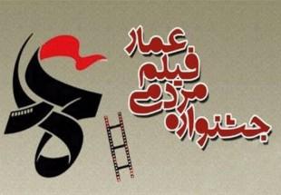 فیلم های عمار در نماز جمعه اکران شود