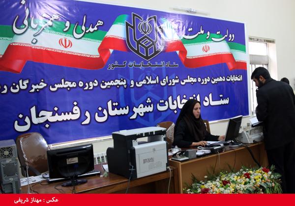 احتمال اضافه شدن یک نفر به جمع نامزدهای حوزه انتخابیه رفسنجان و انار