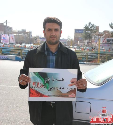 شهروندان رفسنجانی د #نه_به_انگلیس (۴)