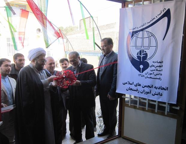 نمایشگاه دانش آموزی «مدرسه انقلاب» در دبیرستان علامه حلی رفسنجان افتتاح شد + عکس