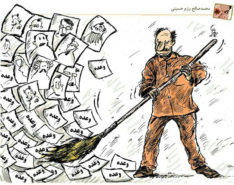 وعده ... کارتونی از محمدصالح رزم حسینی