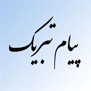 پیام تبریک پایگاه اطلاع رسانی خانه خشتی به نماینده منتخب مردم رفسنجان