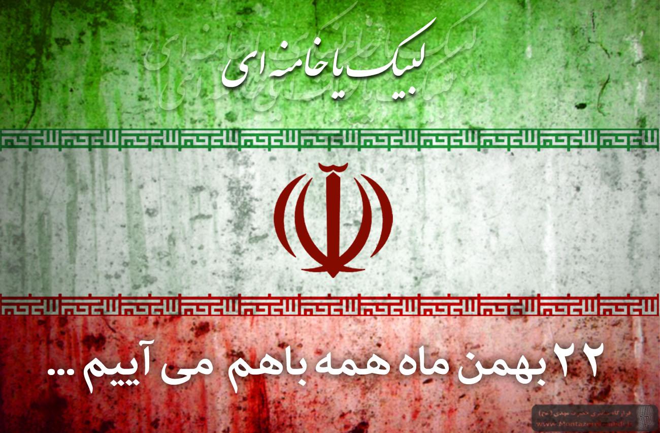 دعوت مسئولین رفسنجان از اقشار مردم برای حضور در راهپیمایی ۲۲ بهمن