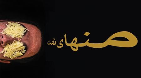 """فراخوان جشنواره عکس و گزارش نویسی """"منهای نفت"""" + پوستر"""