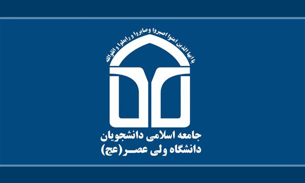 اعلام حمایت جامعه اسلامی دانشجویان دانشگاه ولی عصر (عج) از سیّدمحمّد حسینی