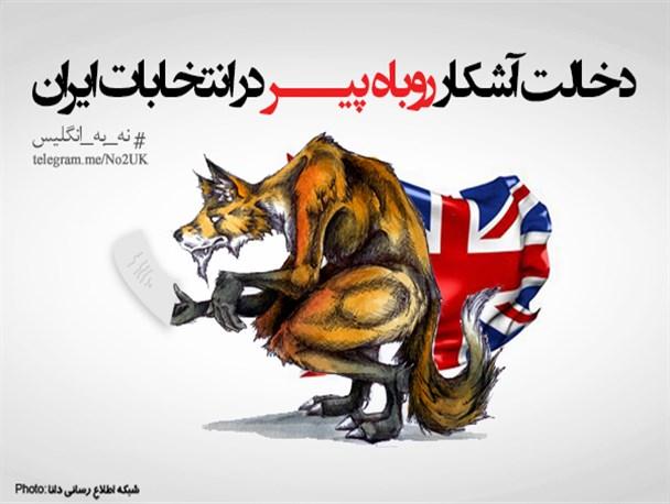 پوستر/دخالت آشکار روباه پیـــر در انتخابات ایران