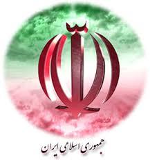 ایران امن ترین کشور منطقه است