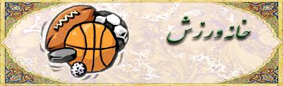 دومین خانه ورزش روستایی رفسنجان افتتاح می شود