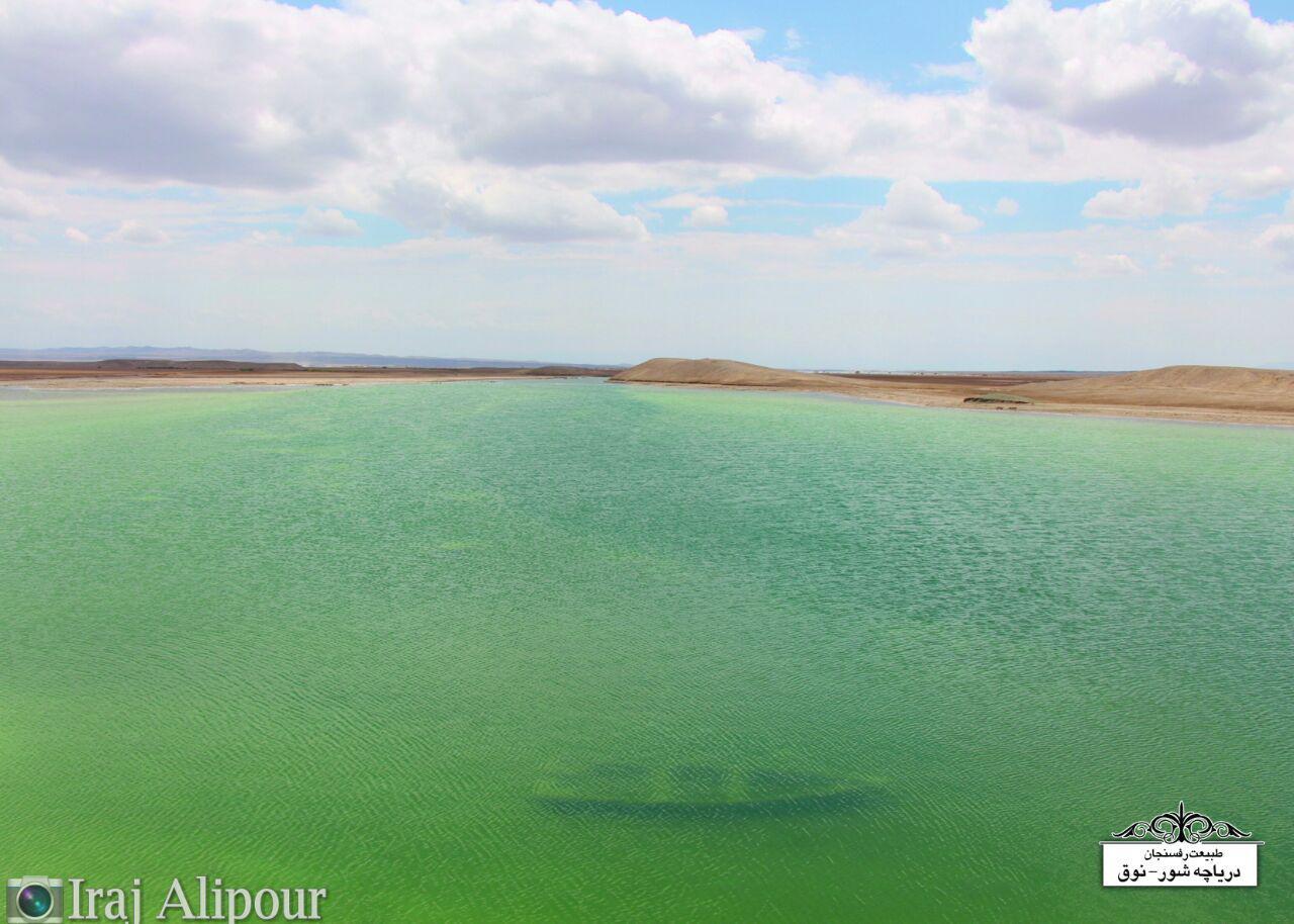 دریافت هرگونه مبلغی بابت ورودیه دریاچه شور نوق غیرقانونی است