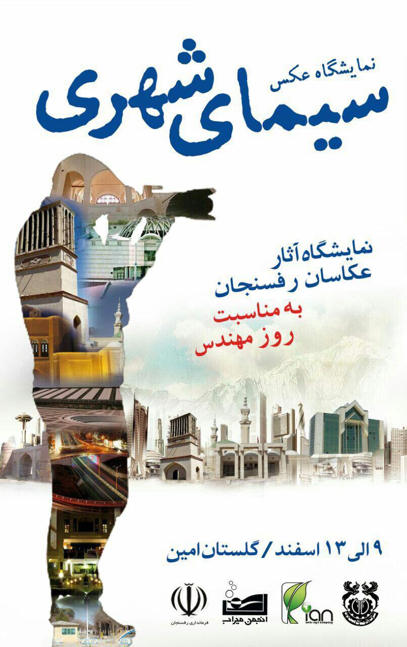 نمایشگاه عکس سیمای شهری در رفسنجان افتتاح می شود
