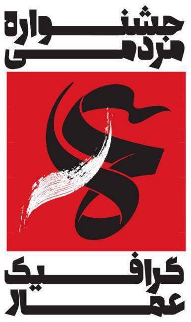 فراخوان تفصیلی نخستین «جشنواره گرافیک عمار»، منتشر شد/ بخش ویژه گرافیک برای «سوژههای بومی» + متن فراخوان