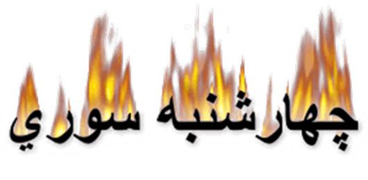 تنها یک مورد سوختگی سطحی در حوادث چهارشنبه سوری رفسنجان