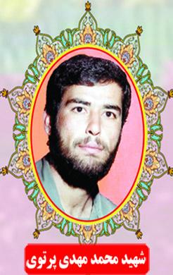 ساخت مستند ۴۰ دقیقه ای زندگی شهید محمد مهدی پرتوی در رفسنجان