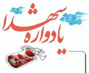بیست و نهمین یادواره بیست و چهار شهید روستای هرمزآباد برگزار می شود